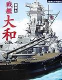 戦艦大和―豪華本