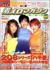 着メロマガジンdo-remi Vol.3 (3)