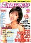 着メロマガジンdo-remi Vol.5 (5)