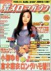 着メロマガジンdo-remi Vol.6 (6)
