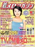 着メロマガジンdo-remi Vol.8 (8)