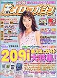 着メロマガジンdo-remi Vol.9 (9)