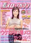 着メロマガジンdo-remi Vol.10 (10)