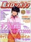 着メロマガジンdo-remi Vol.11 (11)