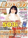 着メロマガジンdo-remi Vol.15 (15)