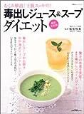 毒出しジュース&スープダイエット—むくみ解消!下腹スッキリ!!