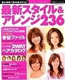 最新スタイル&アレンジ236—誰よりも早く「愛され髪」をゲット!