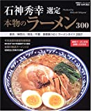 石神秀幸選定本物のラーメン300―首都圏NO.1ラーメンガイド2007