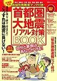首都圏大地震リアル対策BOOK―徹底的に聞いて調べて考えました!こうすれば地震に負けない! 東京神奈川千葉埼玉茨