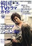 韓国&アジアTVドラマガイド vol.9―韓国・アジア専門TV&DVD情報誌 (9)