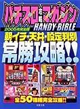 パチスロ攻略マガジンHANDY BIBLE〈2005年完全版〉朝イチ・天井・設定判別常勝攻略!!