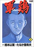 軍鶏 (1)