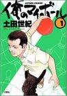 俺のマイボール 1 (1)