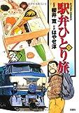 駅弁ひとり旅 1 (1)