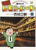 BARレモン・ハート 22―気持ちがすごくあったかい 酒コミック (22)