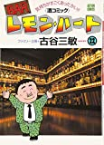 BARレモン・ハート 22—気持ちがすごくあったかい 酒コミック (22)