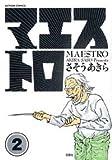 マエストロ 2 (2)