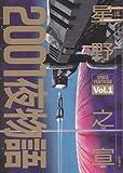 2001夜物語 (Vol.1)