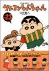 クレヨンしんちゃん (Volume23)