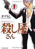 殺し屋さん 1 (1)