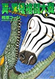 真・異種格闘大戦 2 (2)