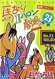 馬なり1ハロン劇場 23 アクションコミックス