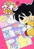 はいぱー少女ウッキー! 1 (1)