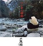 パンダの時間(とき)