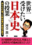 世界一受けたい日本史の授業―あなたの習った教科書の常識が覆る