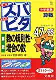 <strong>中学受験</strong>ズバピタ<strong>算数</strong>数の規則性・場合の数