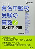 私立中学有名中堅校受験の<strong>算数</strong> (2)