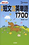 中学短文で覚える英単語1700―高校入試