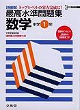 最高水準問題集数学―トップレベルの実力完成に! (中学1年)