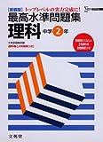 最高水準問題集理科―トップレベルの実力完成に! (中学2年)