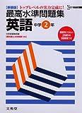 最高水準問題集英語―トップレベルの実力完成に! (中学2年)