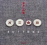 BUTTONS―ボタンの本 ボタンを素敵に使ったら…