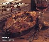 パンが残ったら…―recettes de pain perdu