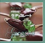 作りたてがおいしい斉藤美穂の生チョコレート
