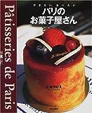 行きたい、食べたい パリのお菓子屋さん