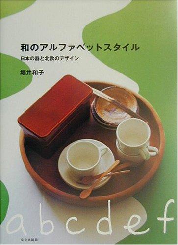 和のアルファベットスタイル?日本の器と北欧のデザイン
