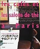パリのカフェとサロン・ド・テ—パリジェンヌのように楽しみたい