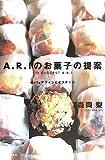 A.R.Iのお菓子の提案—dailyマフィンとビスケット