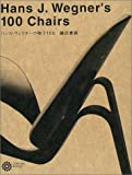 ハンス・ウェグナーの椅子100
