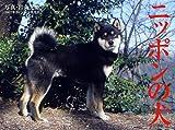 2007年カレンダー ニッポンの犬