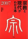 宗教と現代がわかる本 2007 (2007)