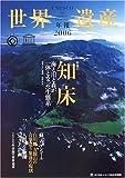 世界遺産年報 2006