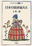 日本の童画家たち