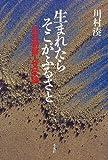 生まれたらそこがふるさと—在日朝鮮人文学論