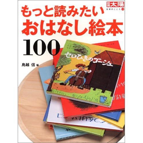 もっと読みたいおはなし絵本100