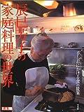 辰巳芳子の家庭料理の世界—「手しおにかける食」の提案